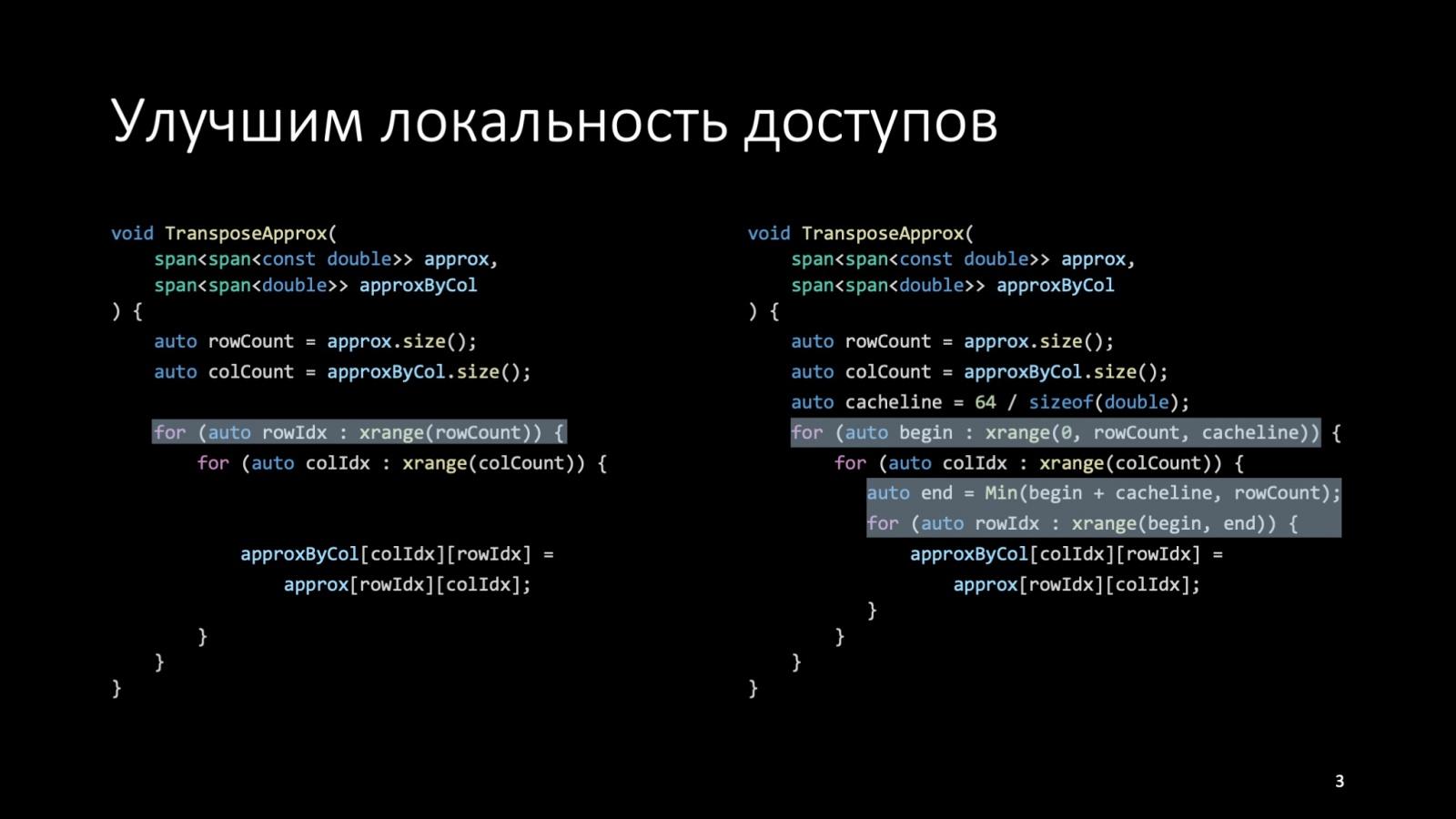 Оптимизация C++: совмещаем скорость и высокий уровень. Доклад Яндекса - 35