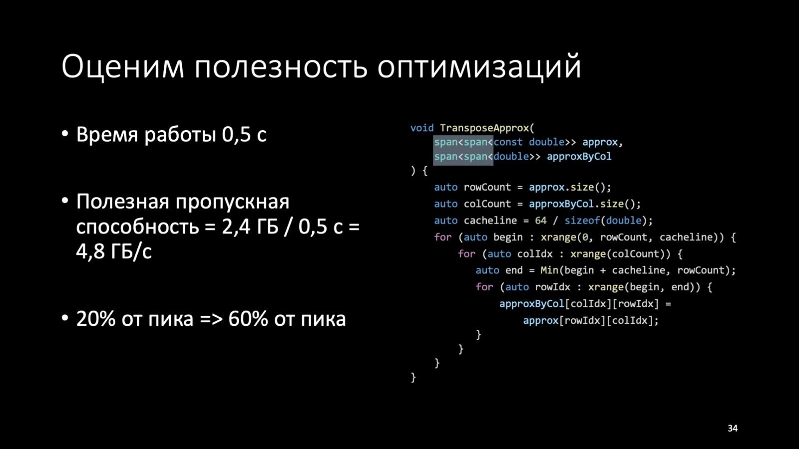 Оптимизация C++: совмещаем скорость и высокий уровень. Доклад Яндекса - 37
