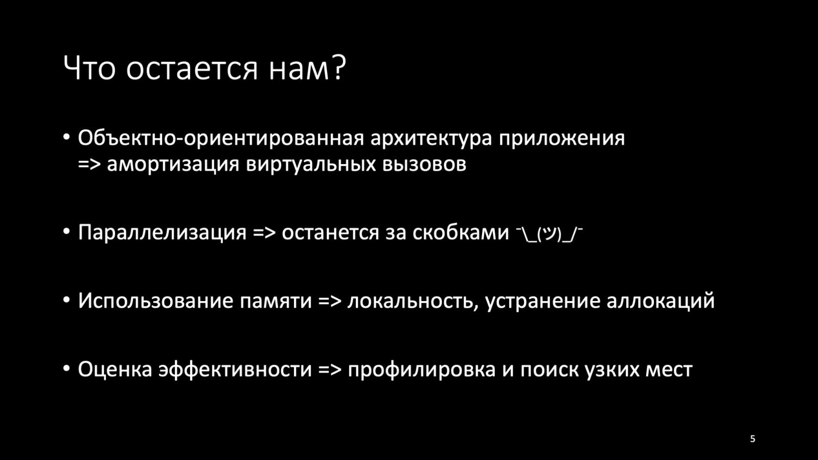 Оптимизация C++: совмещаем скорость и высокий уровень. Доклад Яндекса - 5
