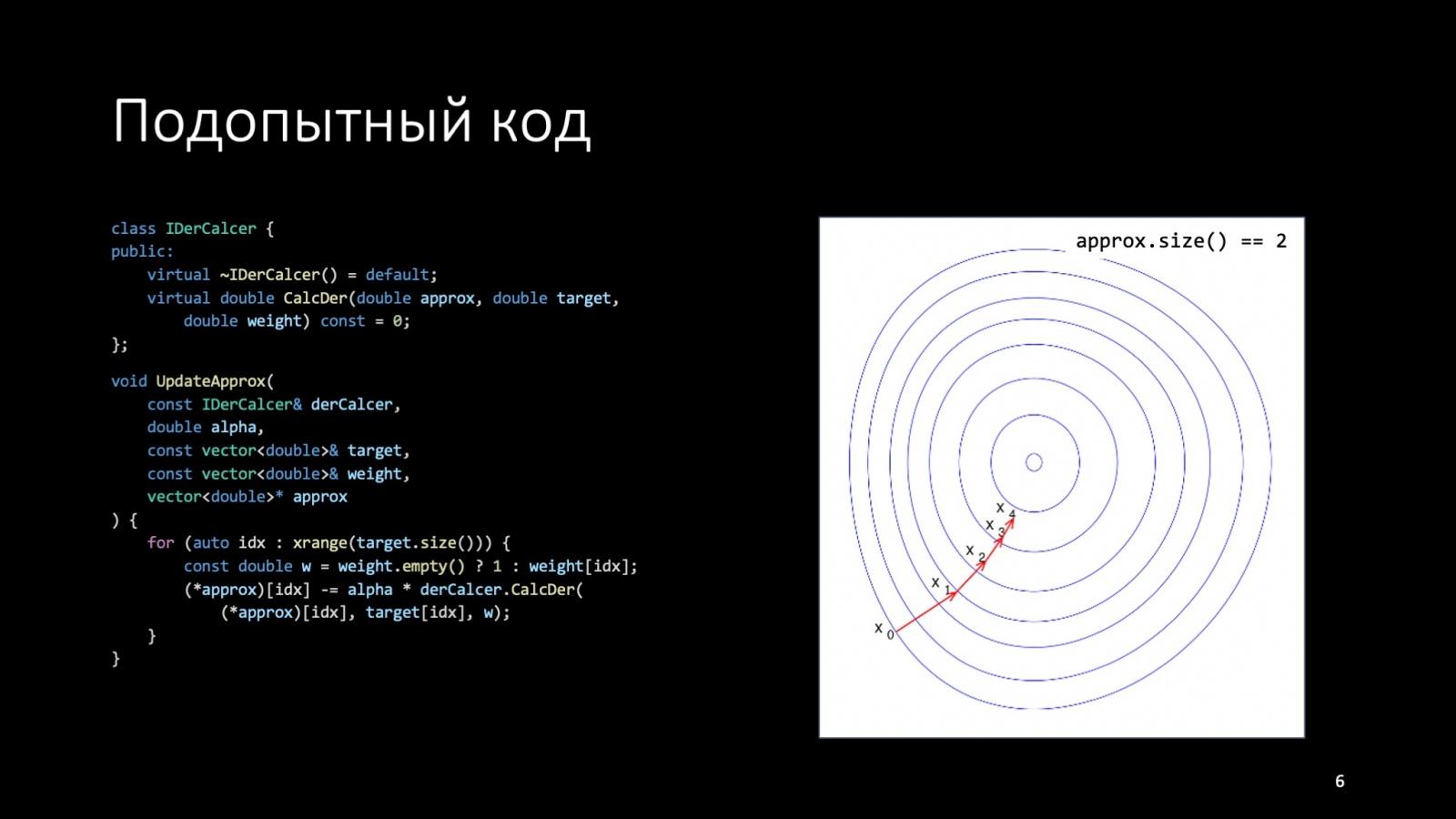 Оптимизация C++: совмещаем скорость и высокий уровень. Доклад Яндекса - 6