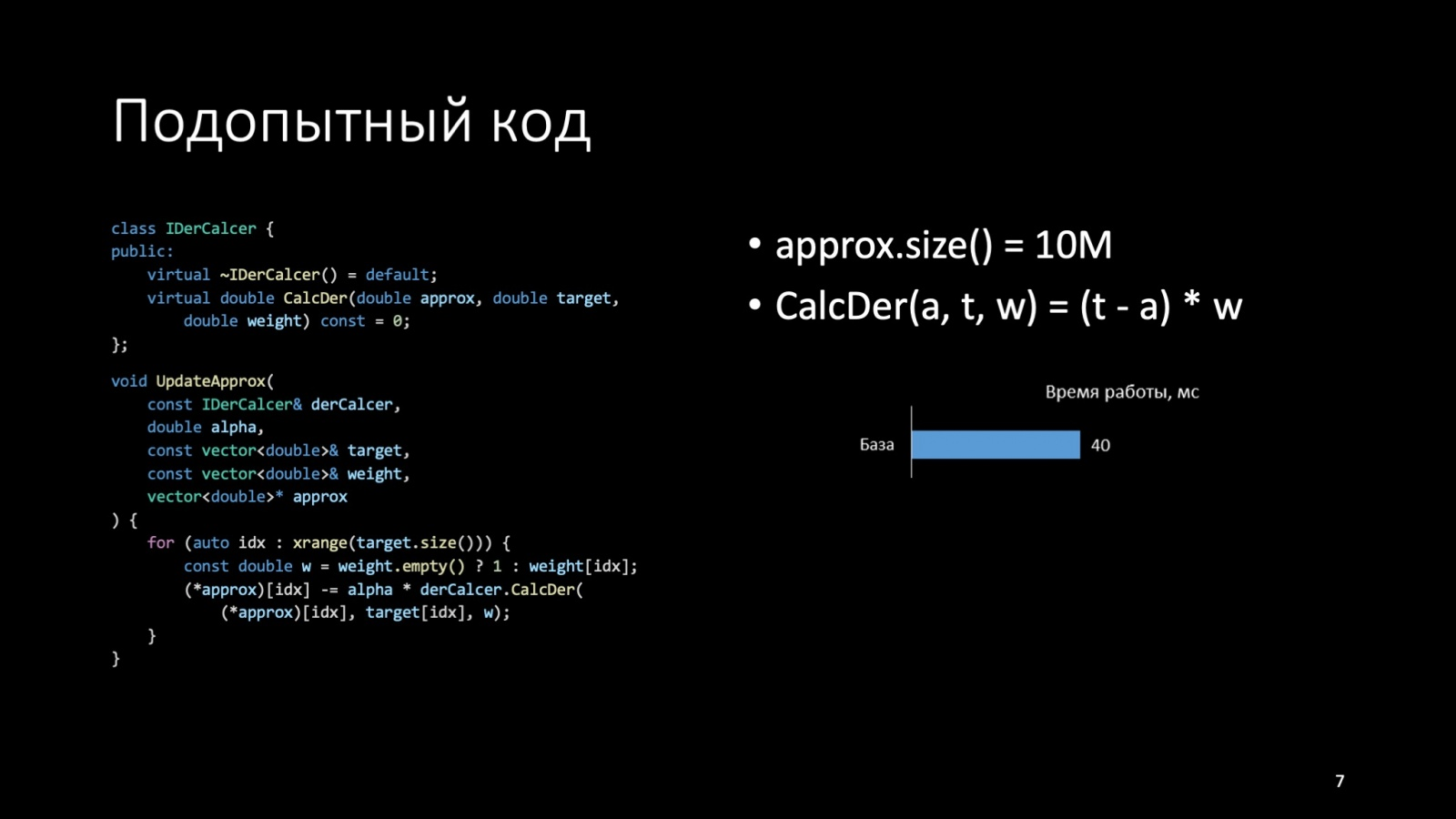 Оптимизация C++: совмещаем скорость и высокий уровень. Доклад Яндекса - 7
