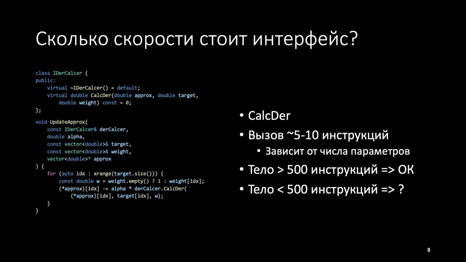 Оптимизация C++: совмещаем скорость и высокий уровень. Доклад Яндекса - 8