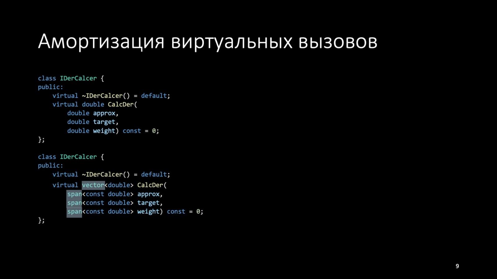 Оптимизация C++: совмещаем скорость и высокий уровень. Доклад Яндекса - 9