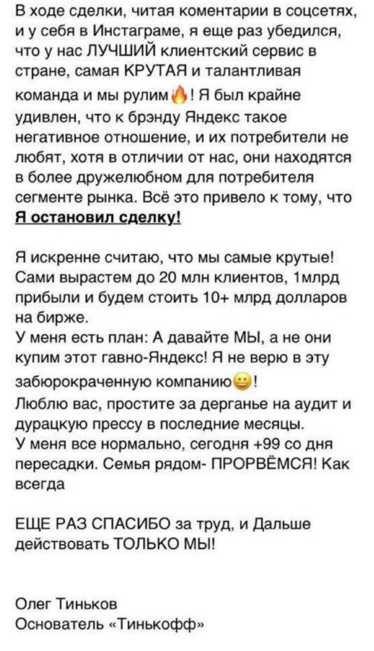 Олег Тиньков обозвал Яндекс плохими словами и отказался продавать банк кому-либо вообще - 2