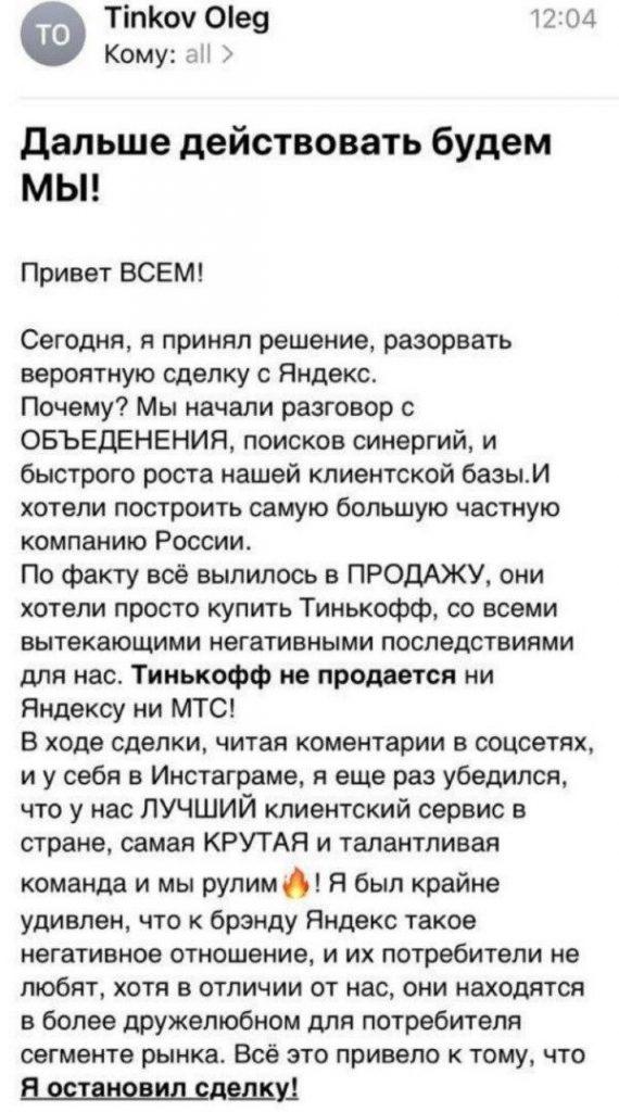Олег Тиньков обозвал Яндекс плохими словами и отказался продавать банк кому-либо вообще - 1