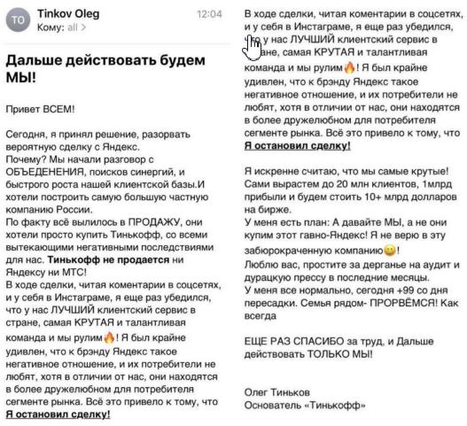 Почему Яндекс и «Тинькофф» прекратили переговоры: реакция Олега Тинькова