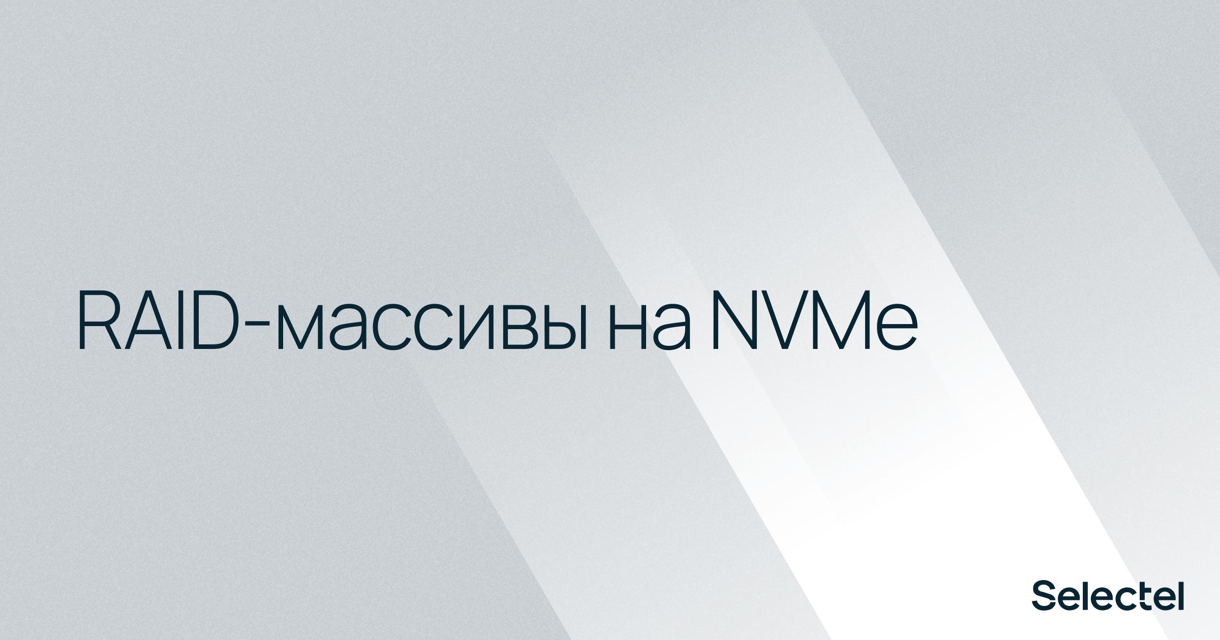RAID-массивы на NVMe - 1