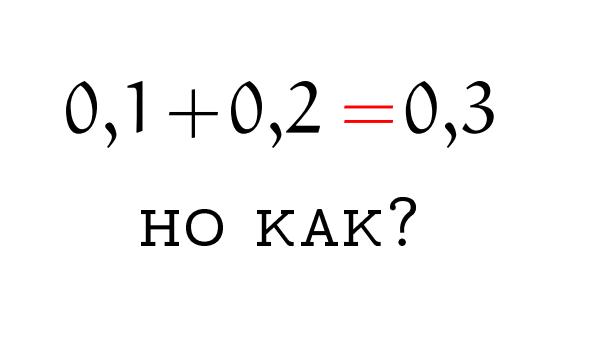 Сложение двух чисел с плавающей запятой без потери точности - 3