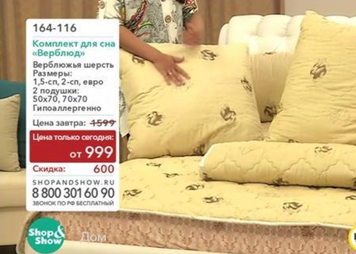 Не обман, а идеальная презентация: чему мы можем научиться у «телемагазина на диване»? - 4