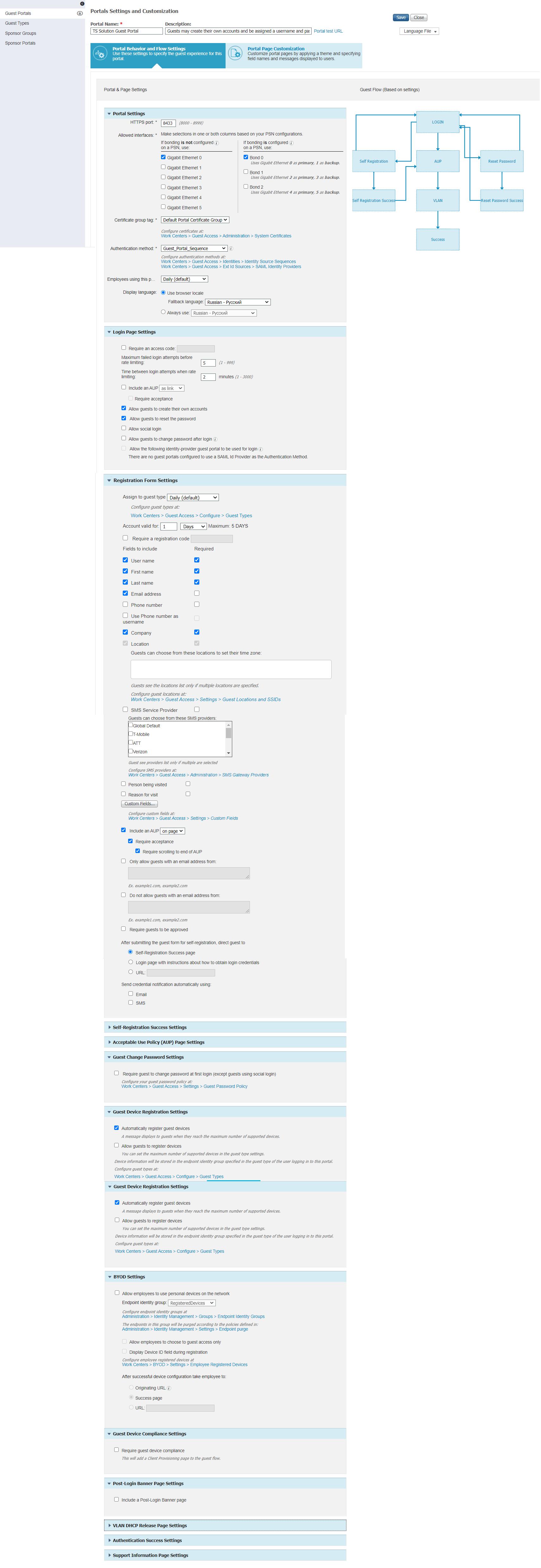 Cisco ISE: Настройка гостевого доступа на FortiAP. Часть 3 - 20