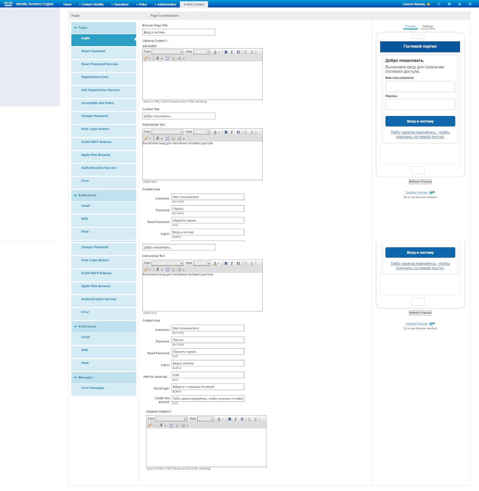 Cisco ISE: Настройка гостевого доступа на FortiAP. Часть 3 - 21