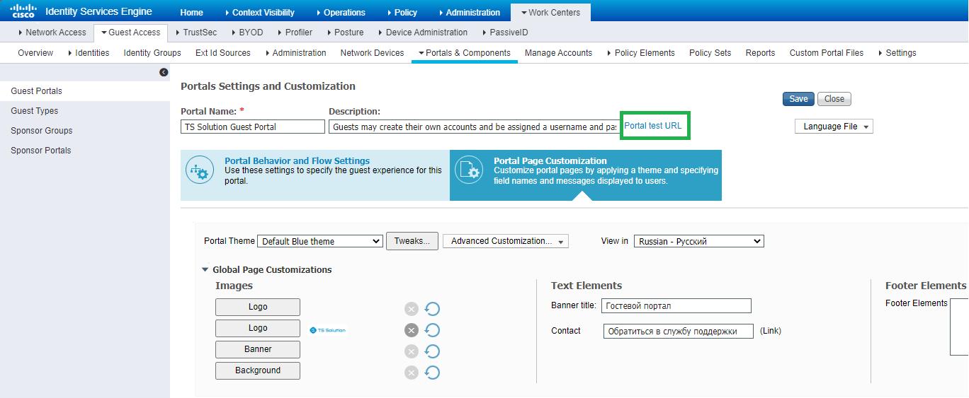Cisco ISE: Настройка гостевого доступа на FortiAP. Часть 3 - 22