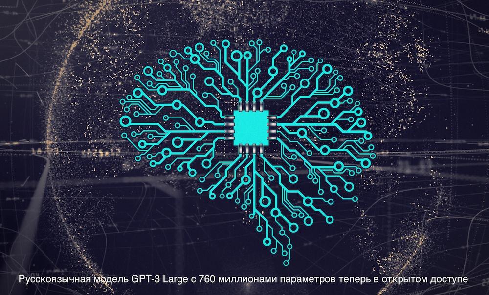 Сбер выложил русскоязычную модель GPT-3 Large с 760 миллионами параметров в открытый доступ - 1