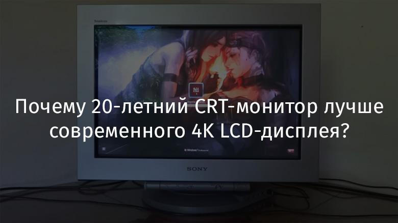 Почему 20-летний CRT-монитор лучше современного 4K LCD-дисплея? - 1