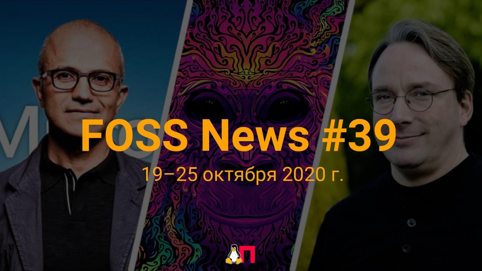 FOSS News №39 – дайджест новостей и других материалов о свободном и открытом ПО за 19–25 октября 2020 года - 1