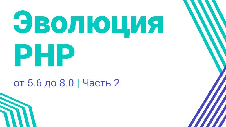 Эволюция PHP — от 5.6 до 8.0 (Часть 2) - 1
