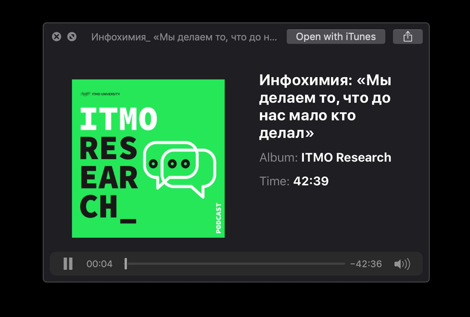 «Мы делаем то, что до нас мало кто делал»: говорим об инфохимии в подкасте ITMO Research - 1
