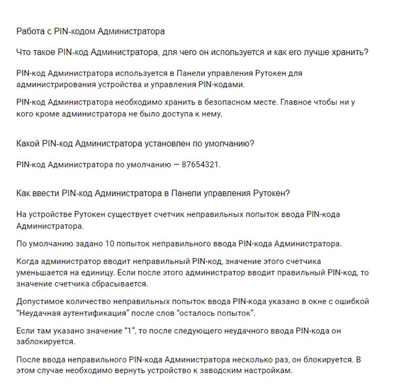 Внешний вид и скриншоты в пользовательской документации. Как надо и не надо делать - 3