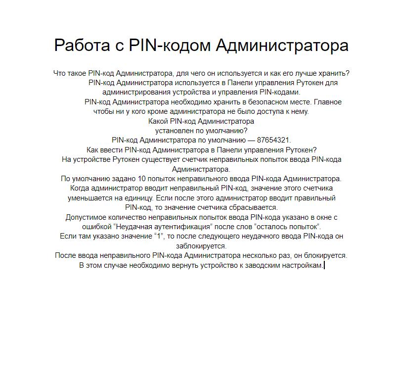 Внешний вид и скриншоты в пользовательской документации. Как надо и не надо делать - 7
