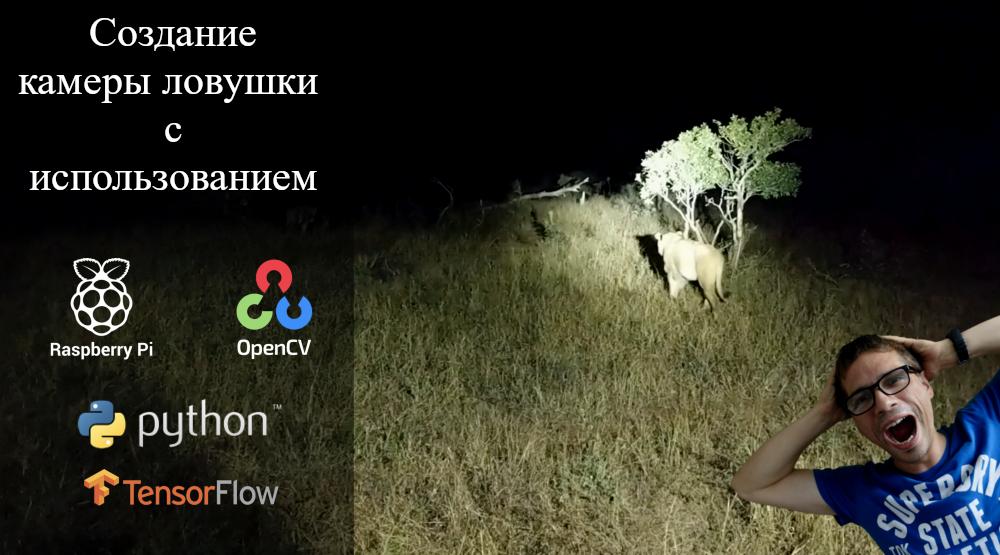 Создание камеры-ловушки с использованием Raspberry Pi, Python, OpenCV и TensorFlow - 1