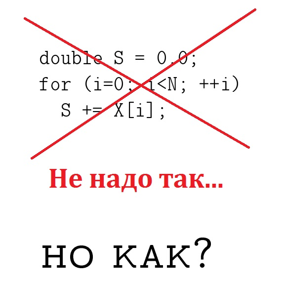 Можно ли сложить N чисел типа double наиболее точно? - 1