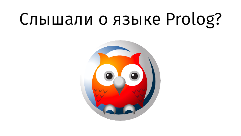Слышали о языке Prolog? - 1