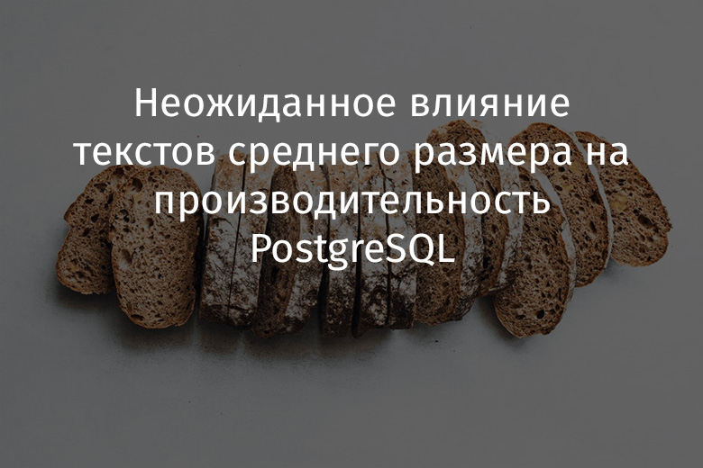 Неожиданное влияние текстов среднего размера на производительность PostgreSQL - 1