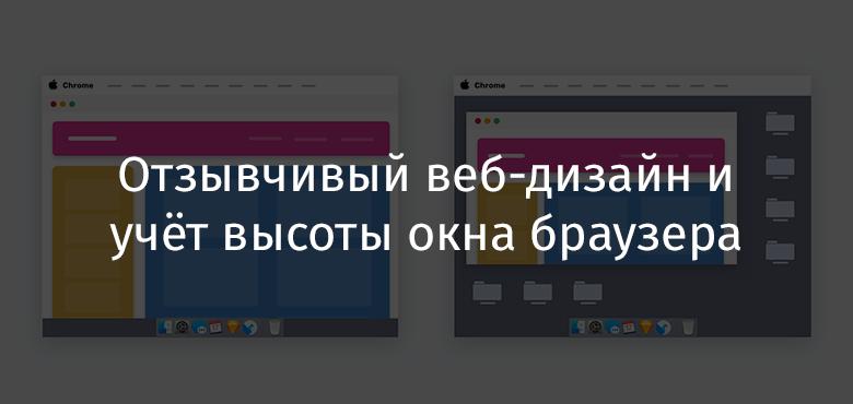 Отзывчивый веб-дизайн и учёт высоты окна браузера - 1