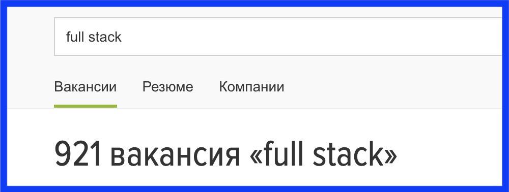 Что вообще значит «full stack»? - 2