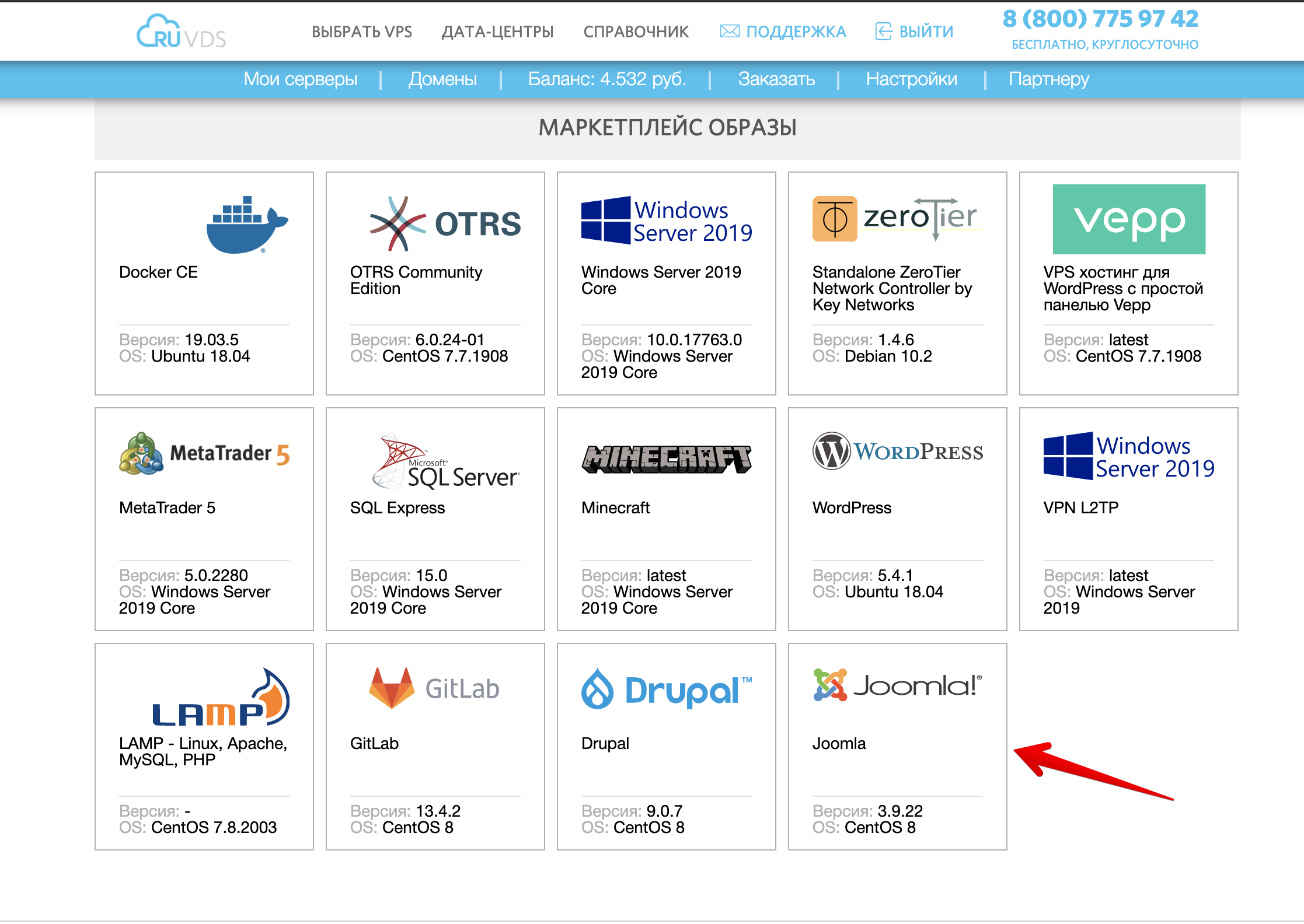 У нас появился новый образ в маркетплейсе: VPS с Joomla 3.9 на Centos 8 - 2