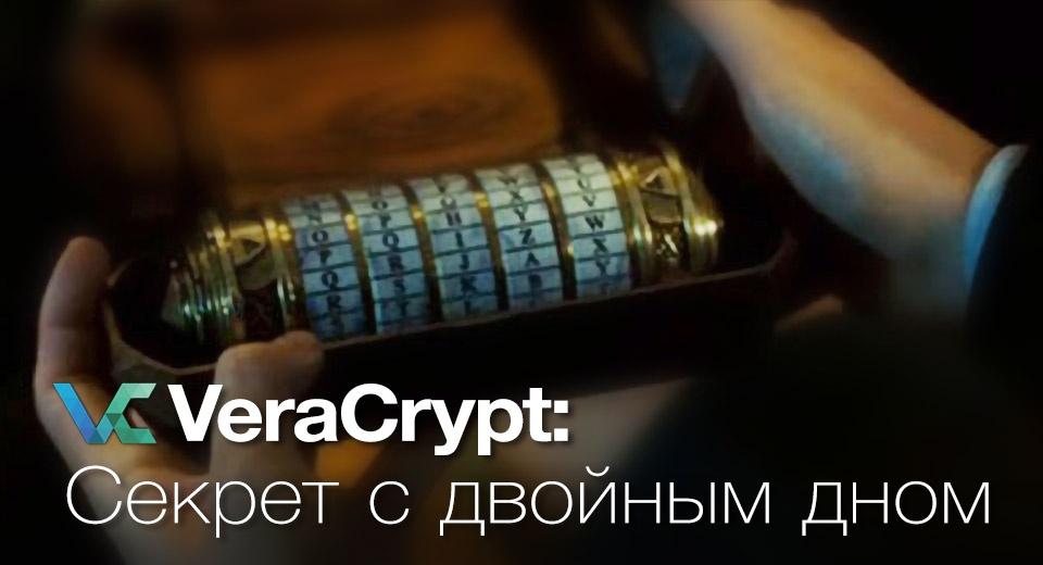 Создание зашифрованного диска с «двойным» дном с помощью Veracrypt - 1