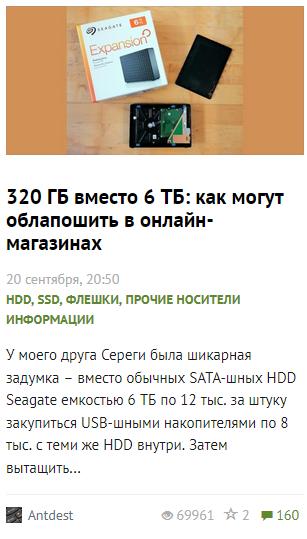 Habr, iXBT.Live, Pikabu и Яндекс.Дзен: сравнение четырех площадок и их ППА через один пост - 3
