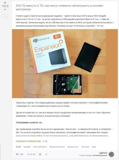 Habr, iXBT.Live, Pikabu и Яндекс.Дзен: сравнение четырех площадок и их ППА через один пост - 6