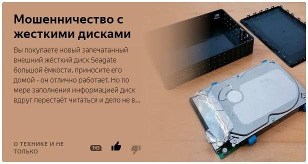 Habr, iXBT.Live, Pikabu и Яндекс.Дзен: сравнение четырех площадок и их ППА через один пост - 8
