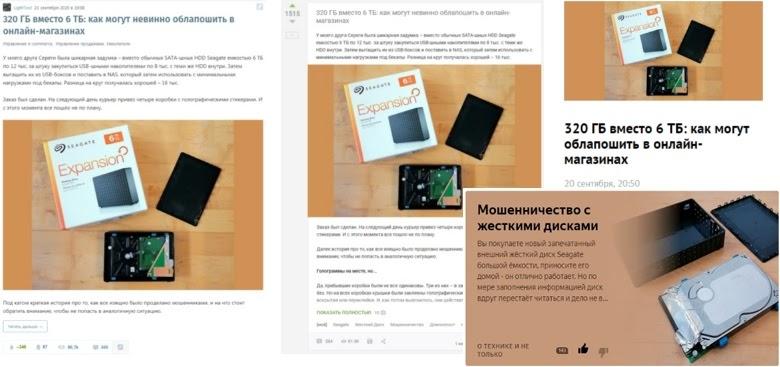 Habr, iXBT.Live, Pikabu и Яндекс.Дзен: сравнение четырех площадок и их ППА через один пост - 1