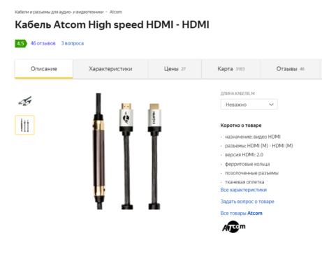 Как выбрать HDMI-кабель? — Разбор - 14