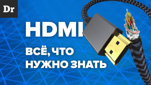 Как выбрать HDMI-кабель? — Разбор - 20