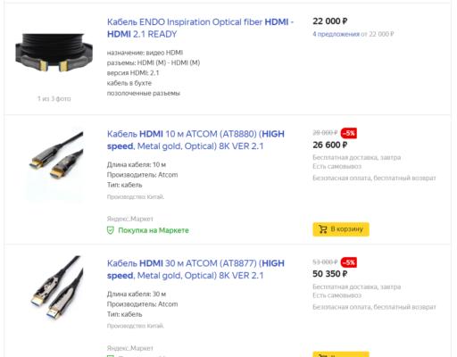 Как выбрать HDMI-кабель? — Разбор - 22