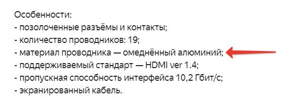 Как выбрать HDMI-кабель? — Разбор - 5