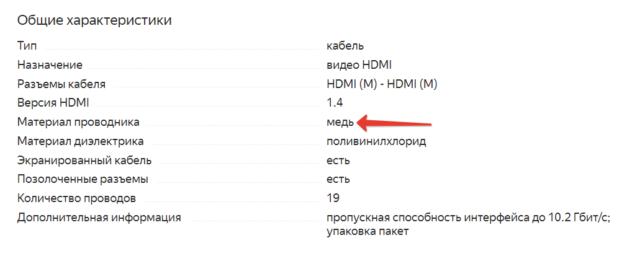 Как выбрать HDMI-кабель? — Разбор - 6