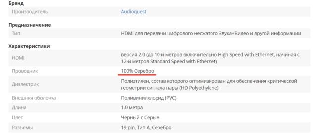 Как выбрать HDMI-кабель? — Разбор - 8