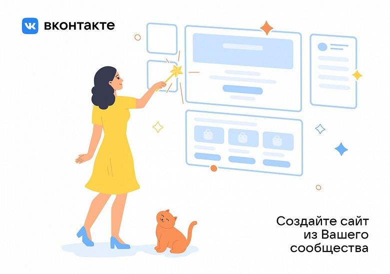 Во «ВКонтакте» появился простой конструктор сайтов бесплатно