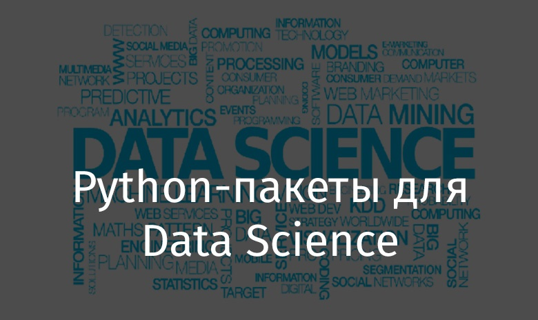 Python-пакеты для Data Science - 1