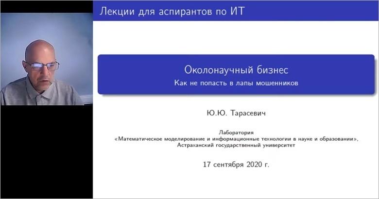 Околонаучный бизнес: масштабы фальсификаций при публикации научных работ - 2