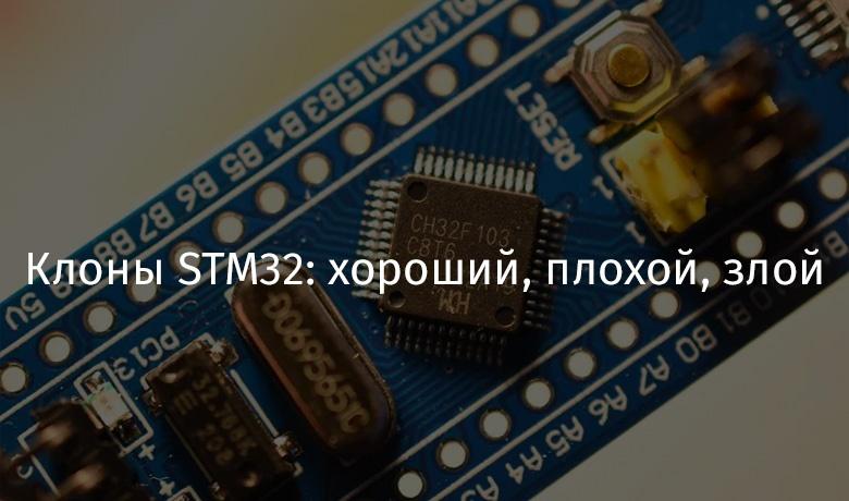 Клоны STM32: хороший, плохой, злой - 1