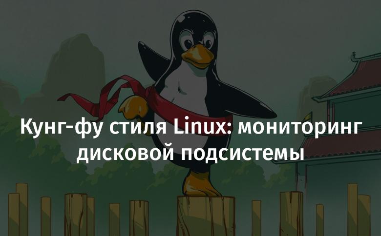 Кунг-фу стиля Linux: мониторинг дисковой подсистемы - 1