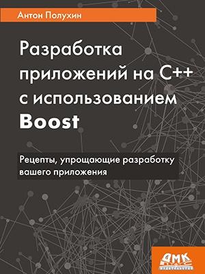 Работа с файлами в C++ с использованием Boost - 1