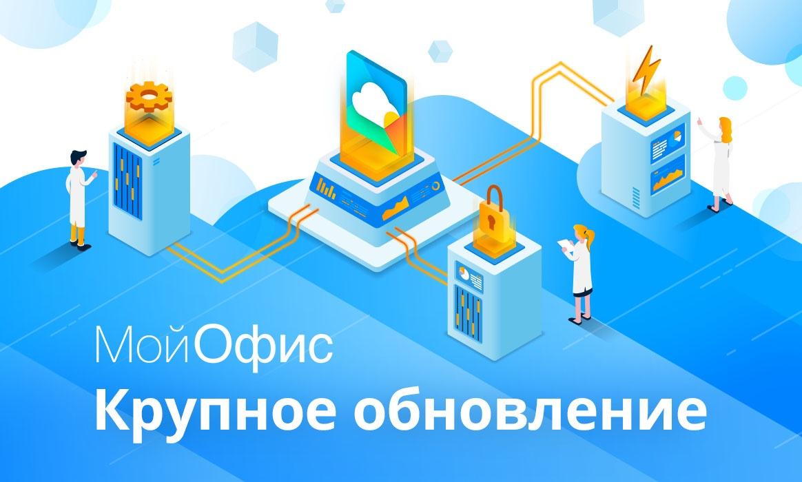 В МойОфис появилась поддержка средств российской криптографии - 1