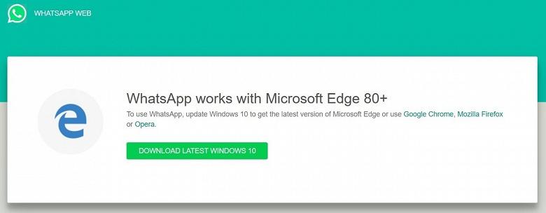 WhatsApp рекомендует обновить Windows, чтобы продолжить пользоваться мессенджером