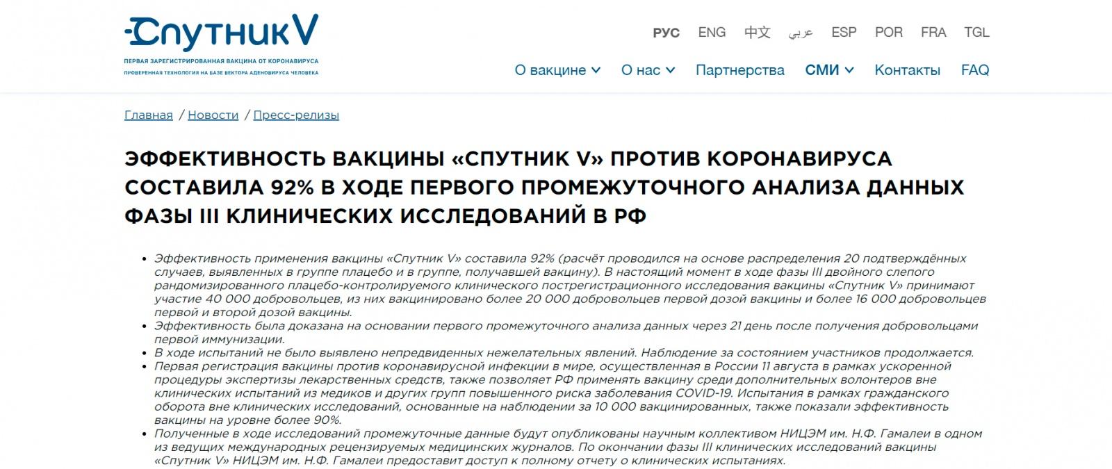 Источник: https://sputnikvaccine.com/rus/newsroom/pressreleases/effektivnost-vaktsiny-sputnik-v-protiv-koronavirusa-sostavila-92-v-khode-pervogo-promezhutochnogo-an/